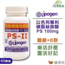 【赫而司】以色列智保健PS-II(60顆/罐)全素食膠囊(大豆卵磷脂濃縮萃取腦磷脂/磷脂絲胺酸)