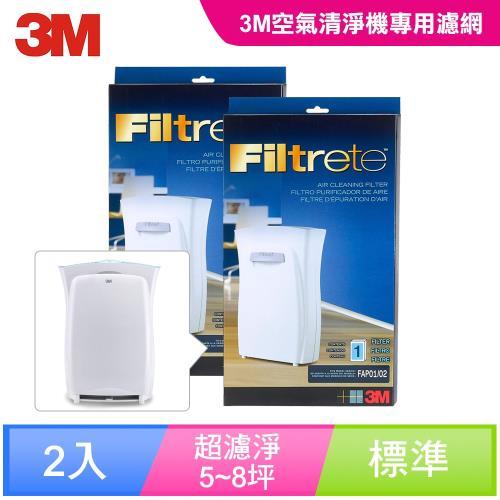 3M超濾淨型空氣清淨機替換濾網-5坪/8坪(2入)/