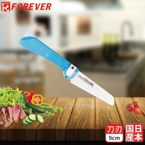 FOREVER日本製造鋒愛華抗菌輕巧陶瓷摺刀(藍)/