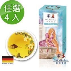 德國童話 花草茶系列 散茶任選四件組(90gx4盒)