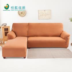 【格藍傢飾】新時代L型超彈性涼感沙發套二件式(左邊)-焦糖咖