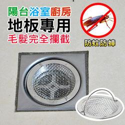 地板排水口濾網組(濾網款)2組入
