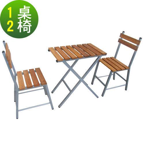 【頂堅】台灣製造實心樟木戶外餐桌椅組(一桌二椅)
