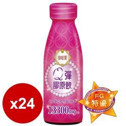 御姬賞-Q彈膠原飲(6瓶/盒)x4盒 共24瓶