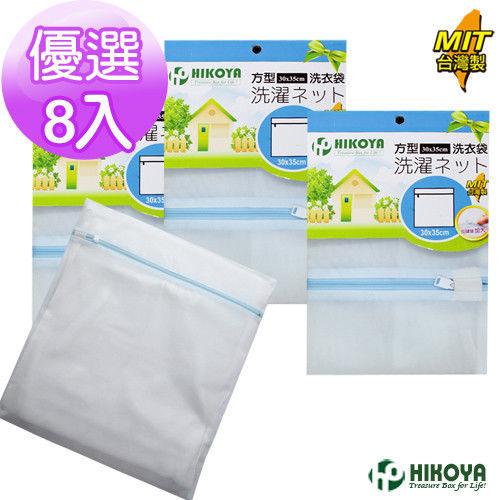 【HIKOYA】淨白洗衣袋方型 30*35cm 超值8入