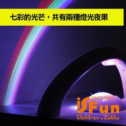 【iSFun】彩虹天際*反射投影燈/夜燈