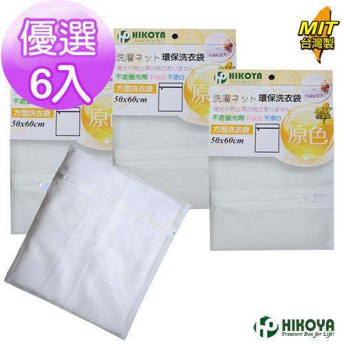【HIKOYA】原色呵護洗衣袋方型50*60cm優選6入