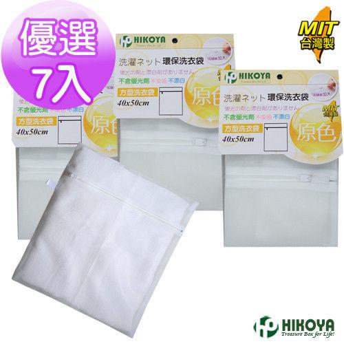 【HIKOYA】原色呵護洗衣袋方型40*50cm優選7入