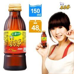 白馬馬力夯提神飲料150ml*48瓶