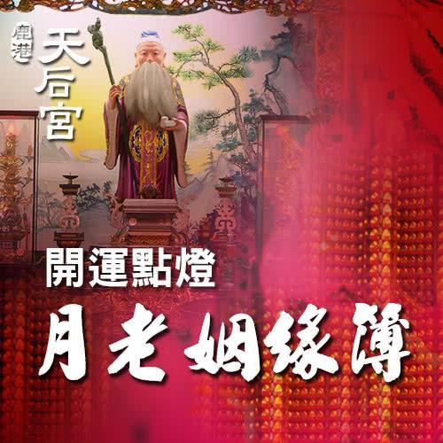 鹿港天后宮開運點燈_月老姻緣簿/