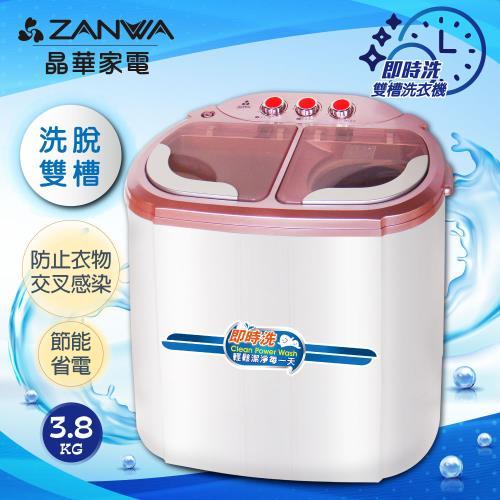 【ZANWA晶華】2.5KG節能雙槽洗滌機/雙槽洗衣機/小洗衣機/洗衣機ZW-218S/
