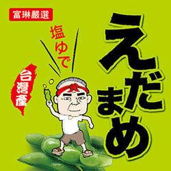 富琳嚴選 外銷日本枝豆桑鹽味毛豆200克20包