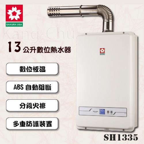 SAKURA櫻花數位恆溫強制排氣熱水器