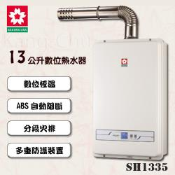 SAKURA櫻花數位恆溫13L強制排氣熱水器SH-1335(13L)(桶裝瓦斯)