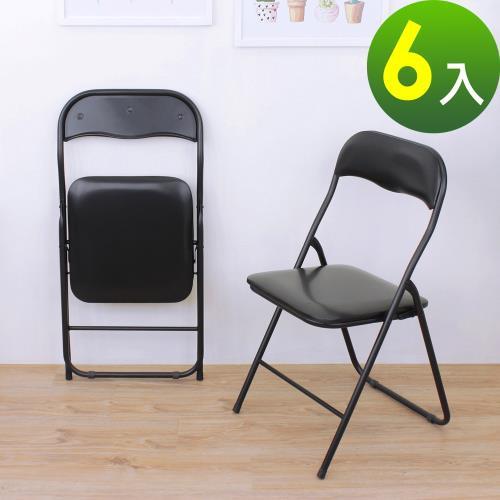【頂堅】高背橋牌-折疊椅/戶外椅/餐椅-6入/組