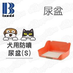 【日本Bonbi 】犬用防噴尿盆 (橙色)/S