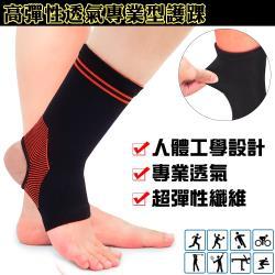 高彈性透氣專業護踝(2入)