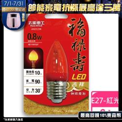 【太星電工】福祿壽LED吉祥神明燈泡E27/0.8W/紅光(6入) AND529R*6