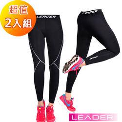 【Leader】女性專用 SportFit運動壓縮緊身褲(超值兩入組)