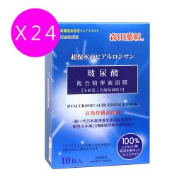 Dr.Morita森田藥粧 玻尿酸複合精華液面膜(24盒一箱組)
