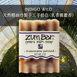 Indigo Wild-Zum Bar天然精油冷製手工羊奶皂(乳香廣藿香)85±5g