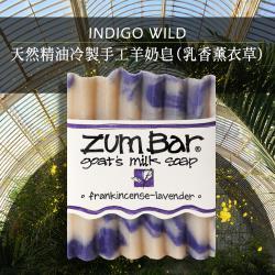 Indigo Wild-Zum Bar天然精油冷製手工羊奶皂(乳香薰衣草)85±5g