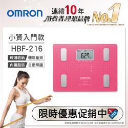 OMRON歐姆龍體重體脂計HBF-216(三色任選)