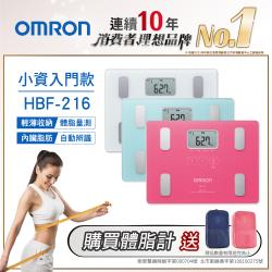 OMRON歐姆龍體重體脂計HBF-216(三色任選) 送乳清搖搖杯-混色