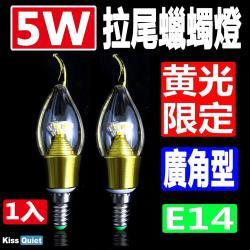 《Kiss Quiet》 安規5W LED拉尾蠟燭燈(黄光限定),全電壓燈泡-1入