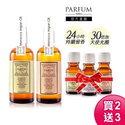 Parfum 巴黎帕芬 經典香水摩洛哥胜肽護髮油100mlX2(3款可選)+護髮油10mlX3