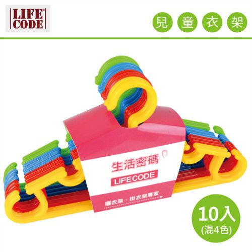 【LIFECODE】兒童衣架-寬28cm (10入) (顏色隨機)-行動