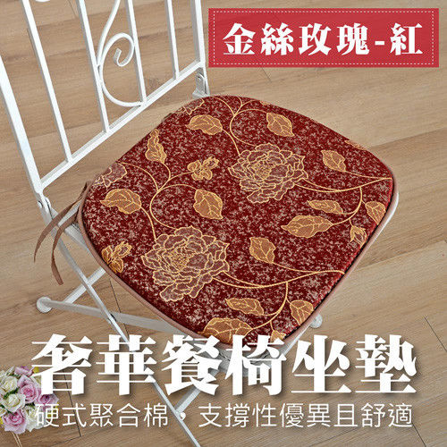 《Embrace英柏絲》金絲玫瑰-紅 單人 餐椅墊 36x38cm 辦公坐墊 美觀耐用