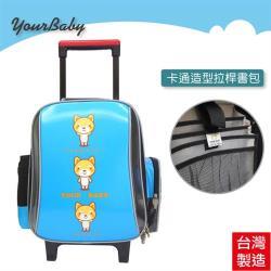 【YOUR BABY優寶貝】日系柴犬造型 獨特多功能後背拉桿 台灣製防潑水輕量書包-藍色