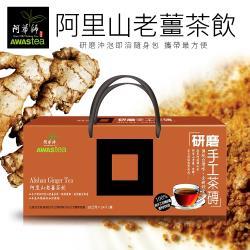 阿華師 阿里山老薑研磨黑糖茶飲即溶包(25gx24包)