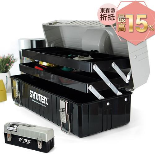 【將將好收納】樹德-塑鋼工具箱