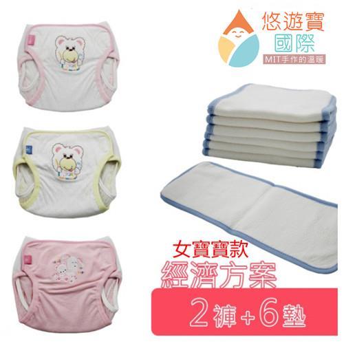 悠遊寶國際 環保布尿布經濟組 女寶寶(2褲+6墊)MIT台灣精製