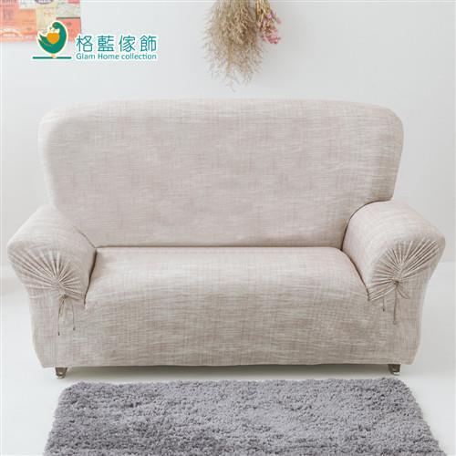 【格藍傢飾】禪思彈性沙發套1人座-卡其/