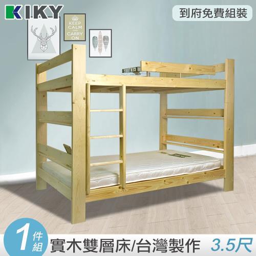 【KIKY】米露白松雲杉雙層床