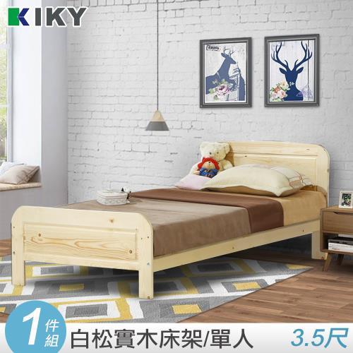 【KIKY】米露白松3.5尺單人床/