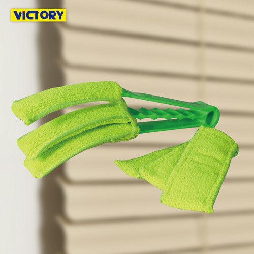 【VICTORY】爪型百葉窗刷#1032019(3支3布)