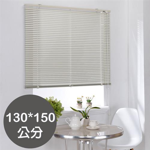 【莫菲思】佳芸-米白簡約鋁百葉窗130*150cm