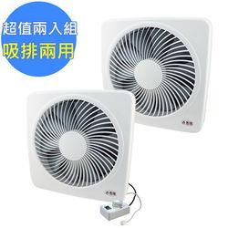【勳風】12吋變頻DC旋風式節能吸排扇(HF-B7212)-兩入組