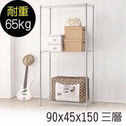 【莫菲思】海波-90*45*150三層鐵架