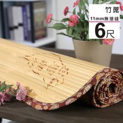 BuyJM 6x6呎寬版11mm無接縫專利貼合竹蓆/涼蓆