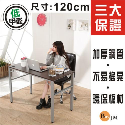 BuyJM環保低甲醛防潑水120公分穩重型工作桌/電腦桌/