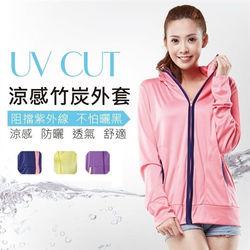 【好棉嚴選】台灣製抗UV防曬 涼感竹炭外套-多款多色可選