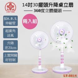 超值兩入組↘聯統 14吋360度3D立體擺頭桌立扇 LT-8814 (電風扇/立扇/桌扇)(台灣製造)