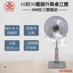 聯統 16吋360度3D立體擺頭桌立扇 LT-8816 (電風扇/立扇/桌扇)(台灣製造)