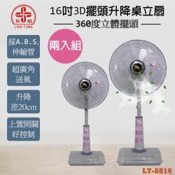 超值兩入組↘聯統 16吋360度3D立體擺頭桌立扇 LT-8816 (電風扇/立扇/桌扇)(台灣製造)