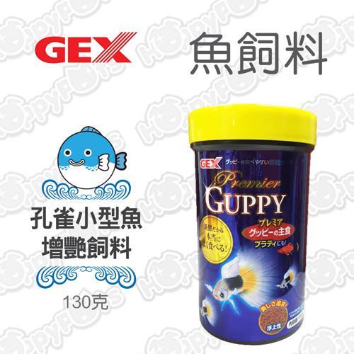 【日本GEX】高級孔雀、小型魚增艷飼料130g/